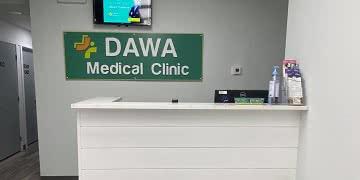 Picture of DAWA Medical Clinic - DAWA Medical Clinic